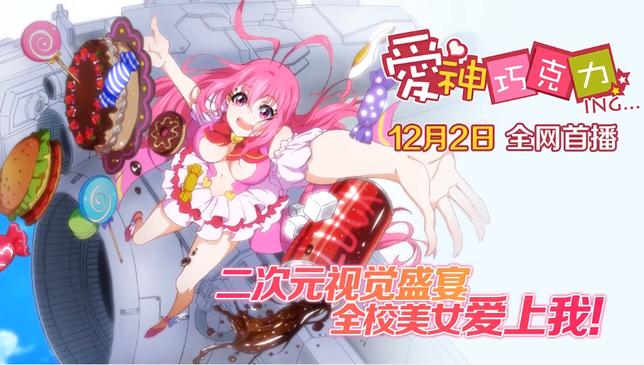 中国初の学園ハーレム魔法少女アニメ「愛神巧克力進行時」