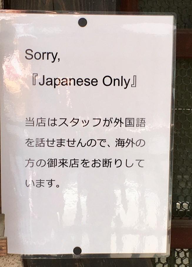 Izakaya100AsakusaJapaneseonly (1)