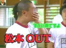松本out
