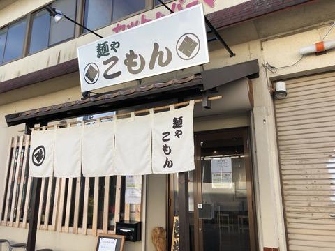 店舗 (1)