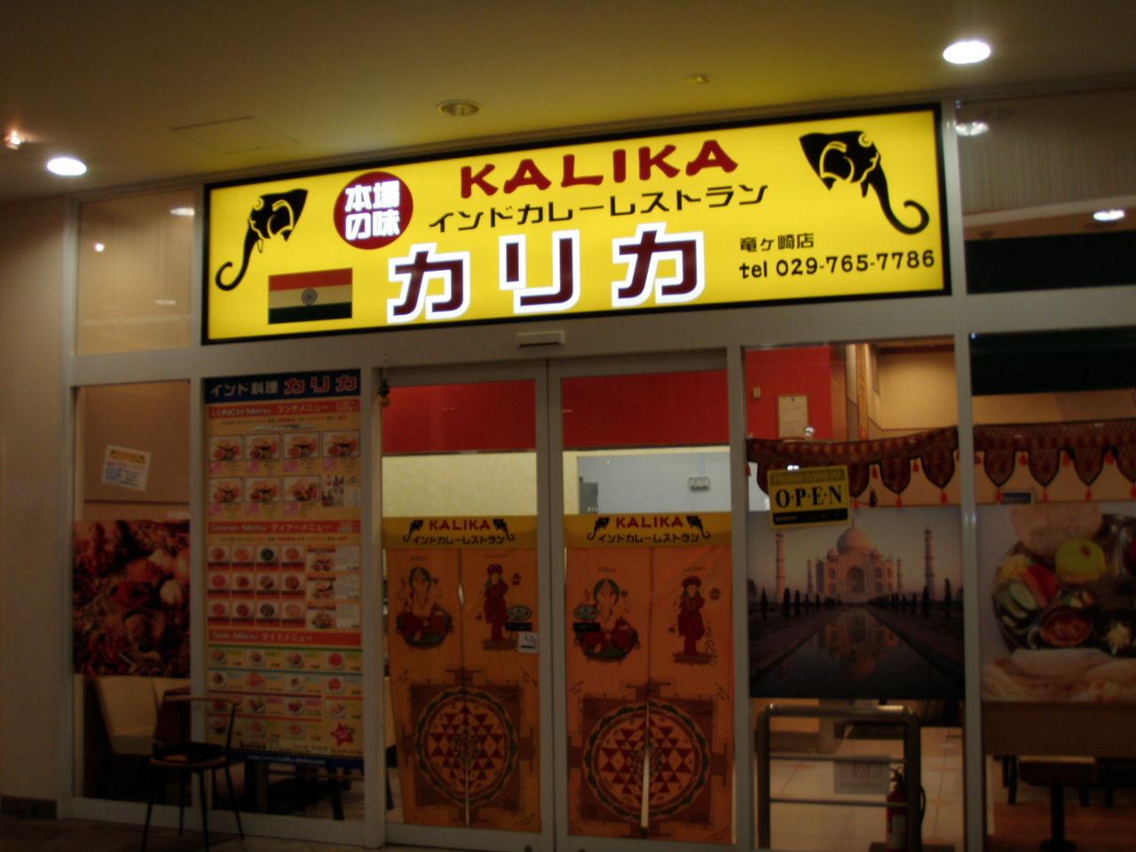 インド料理カリカ 駒込店(地図/王子/インドカ …