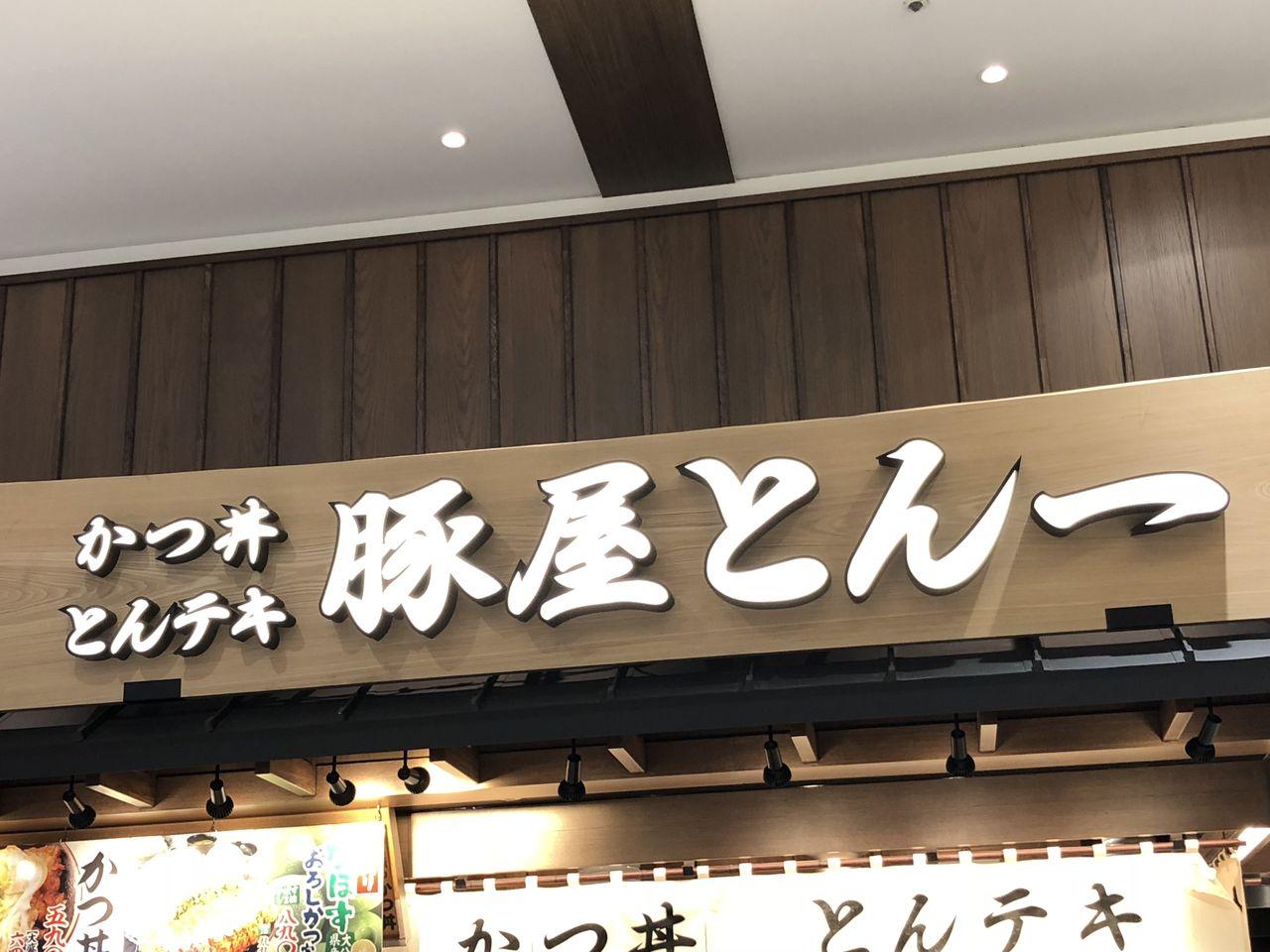 昭和 イオン モール 甲府
