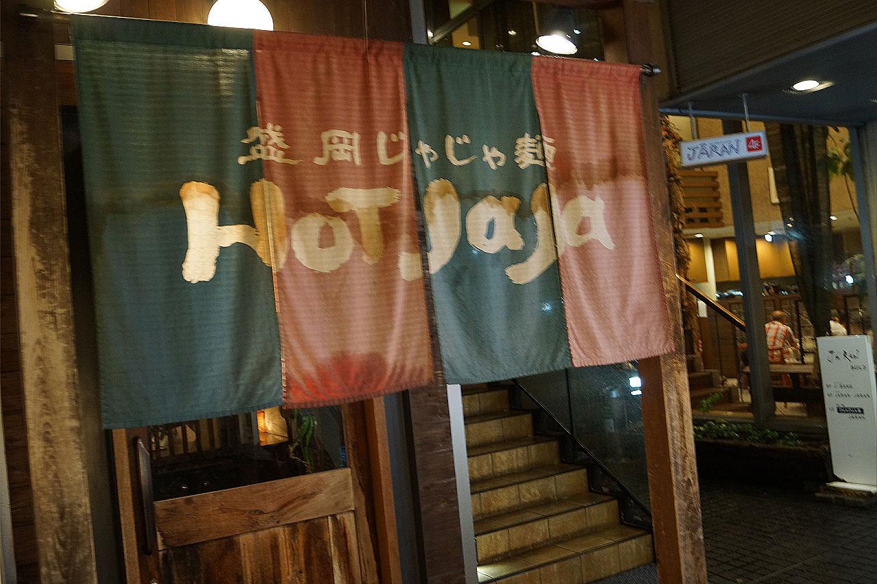 盛岡じゃじゃ麺の画像 p1_37