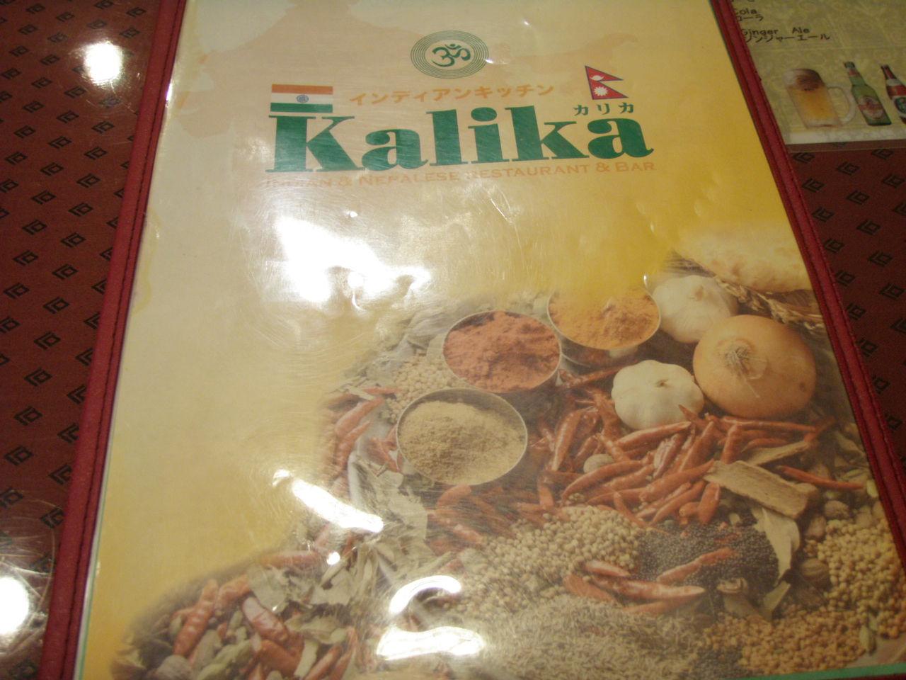 インド料理 カリカ 駒込店 店舗詳細|カレーの出前 …