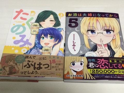 マンガ新刊 (1)