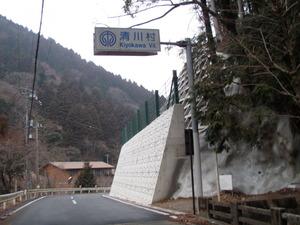 秦野清川線 (14)