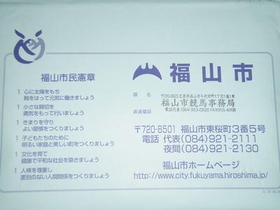 福山競馬懸賞 (1)