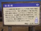 (14) 禄剛崎4