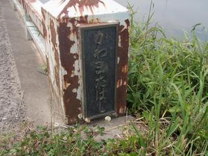 川又橋 (1)