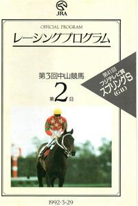 1992年レーシングプログラム (1)