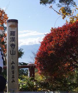 羅漢寺山2