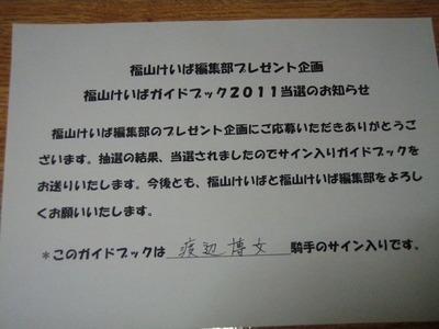 福山競馬懸賞 (2)