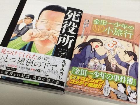 マンガ新刊2