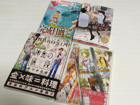 マンガ新刊 (2)
