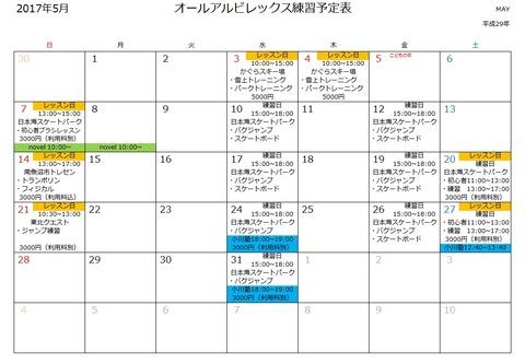 2017年5月予定表