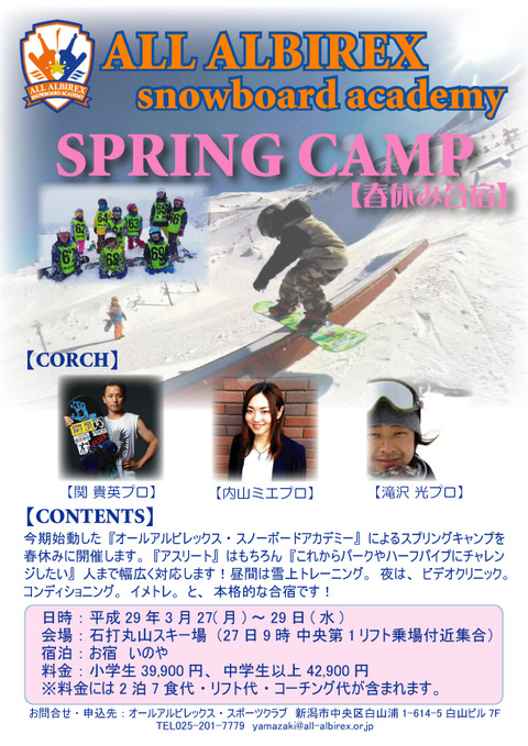 2017-03-27camp