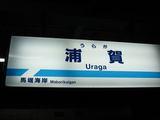 浦賀駅ホーム看板