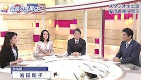 NHK_NewsWatch9(2017年2月13日放送画面)