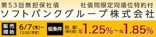 SBI証券バナー ソフトバンク第53回社債