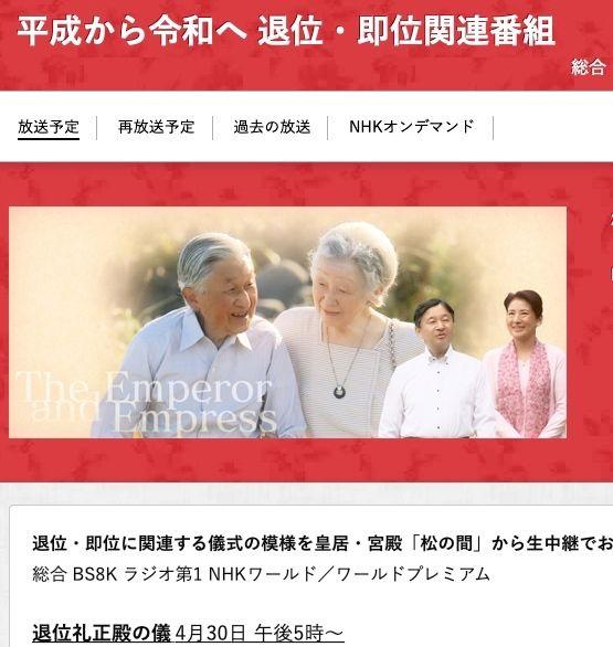 NHK Japanese Emperor's abdication