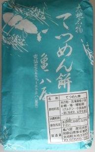 てつめん餅(太地町)1
