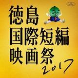tokushimakokusaitanpeneigasai2017
