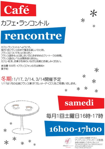 CafeRencontre02