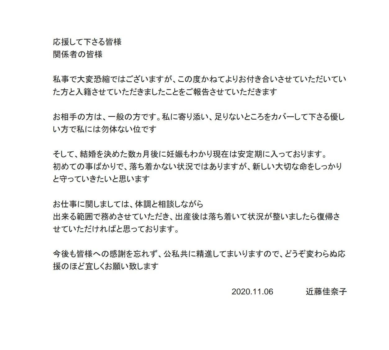 近藤佳奈子の画像 p1_7