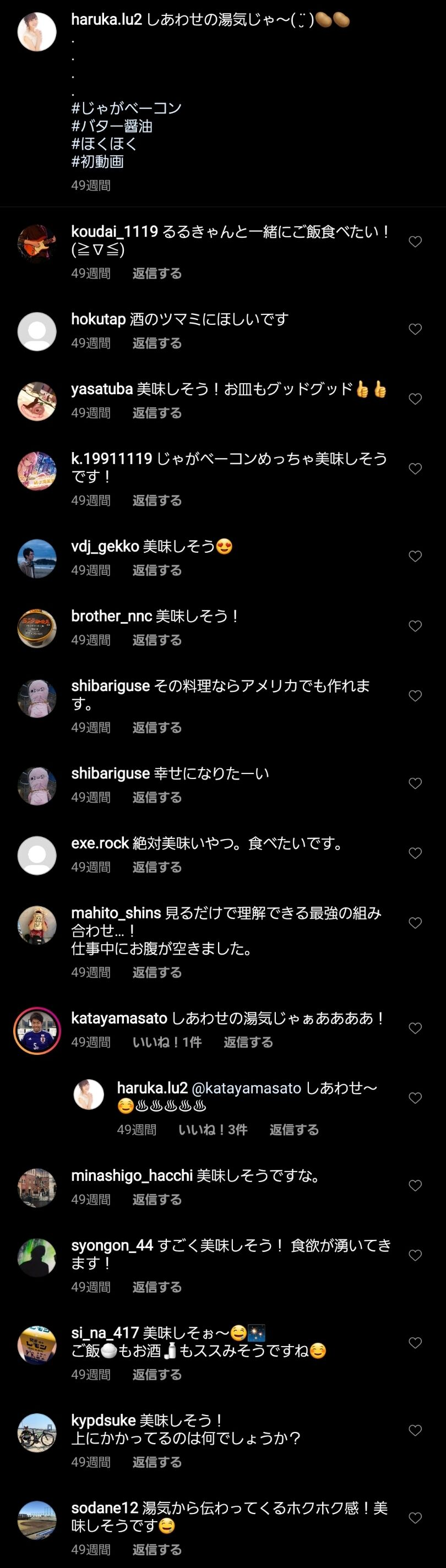 優史 wiki 富田