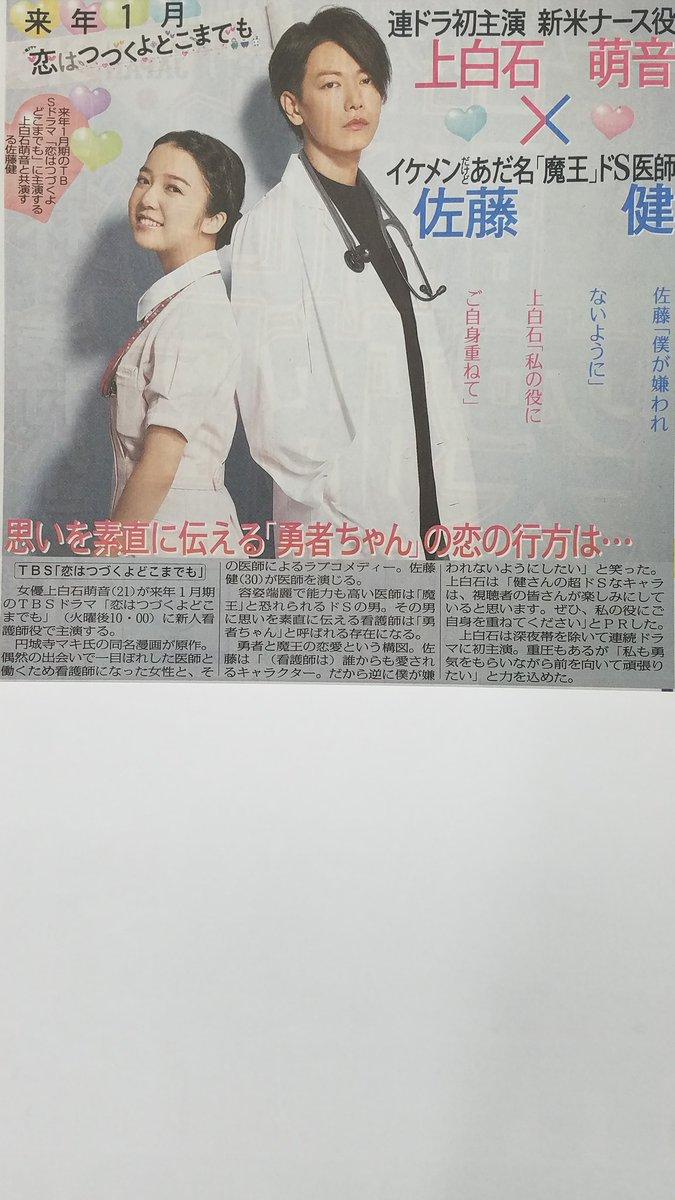 上白石萌音主演ドラマ 「恋はつづくよどこまでも」 初回視聴率 9・9%