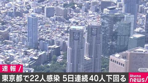 20200510-00010018-abema-000-2-view