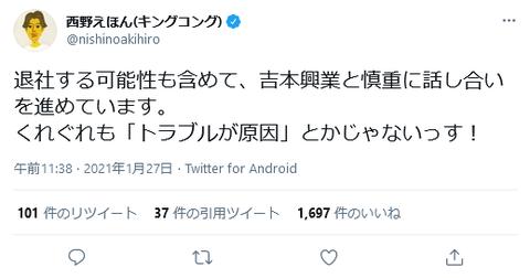 Screenshot_2021-01-27 西