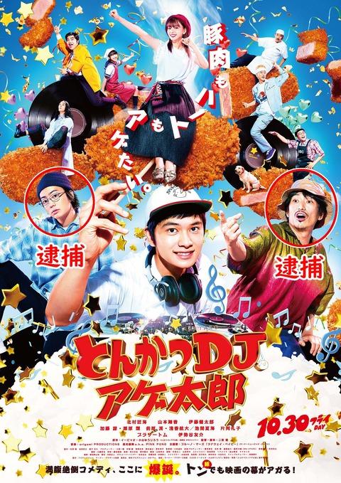tonkatsu-dj-taiho-1
