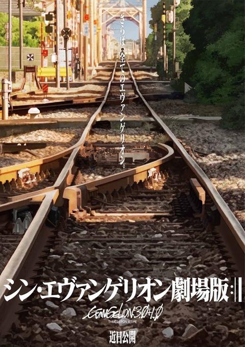 eva4_HP_200420_jpn-768x1086