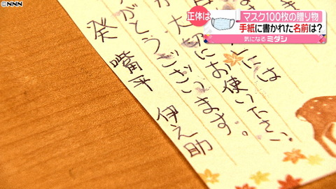 www.news24.jp_images_photo_2020_03_31_20200331-180433-1-0000_l