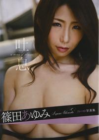 篠田写真集