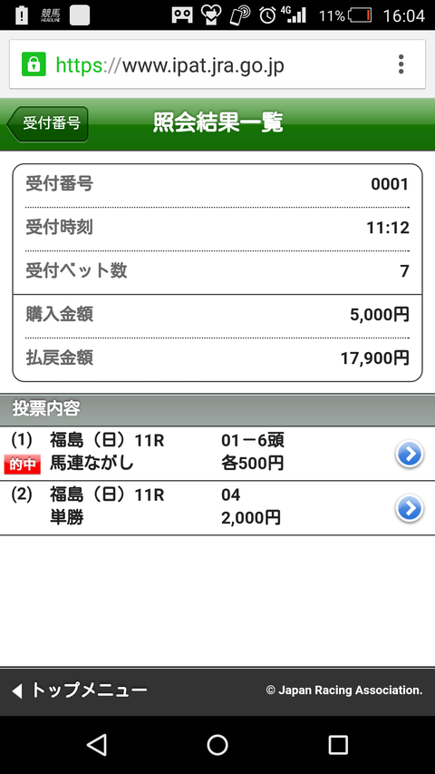 screenshotshare_20160703_160430