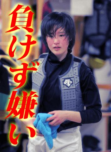 藤田菜七子,負けず嫌い