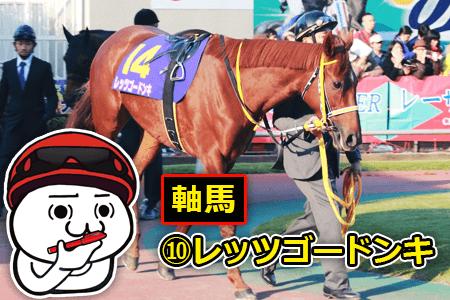 レッツゴードンキ,軸馬,京都牝馬S,2017
