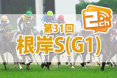negishi_stakes_2ch
