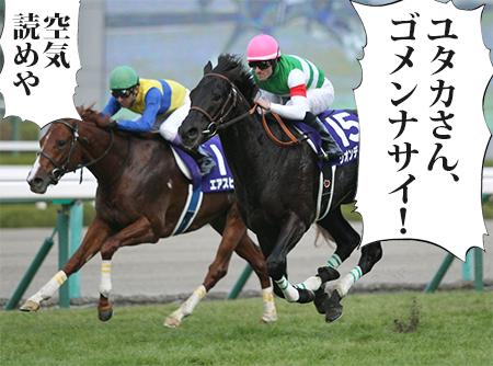 朝日杯FS,2015