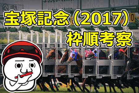 宝塚記念(2017)の枠順考察