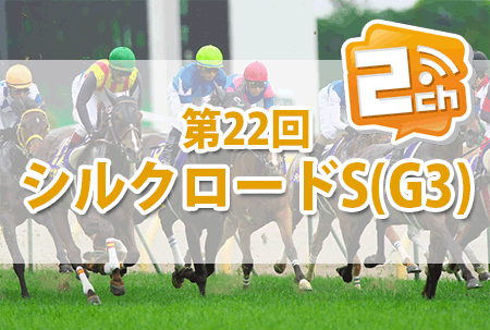 silk_road_stakes_2ch