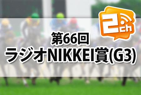 ラジオNIKKEI賞,2ch