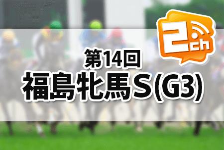 福島牝馬S,2ch