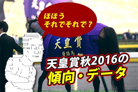 天皇賞2016の傾向・データ
