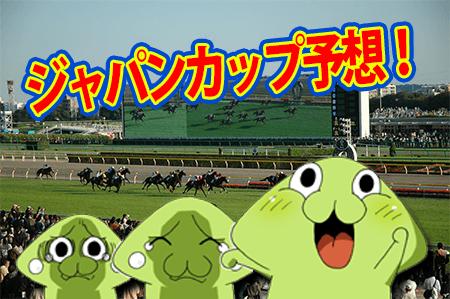 japancup2015