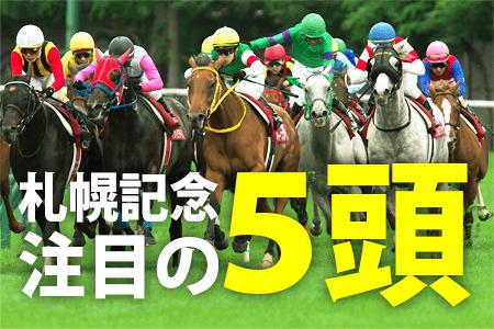 札幌記念注目の5頭