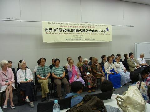 2014年、アジア連帯会議の被害者一同