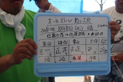 釣り大会表彰式 (16)